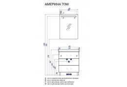 АМЕРИНА 70 М