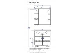 АТТИКА 85