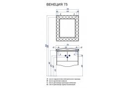 ВЕНЕЦИЯ 75