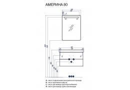 АМЕРИНА 80