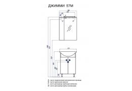 ДЖИММИ 57 М