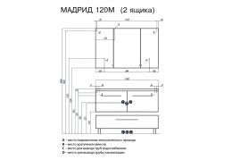 МАДРИД 120 М (ДВА ЯЩИКА)
