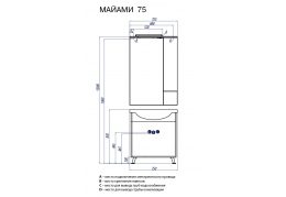 МАЙАМИ 75