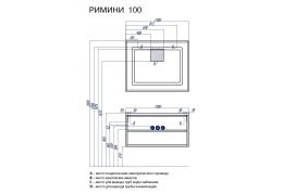 РИМИНИ 100