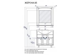 ЖЕРОНА 85