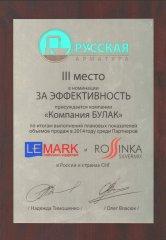 rus_armatura2014.jpg